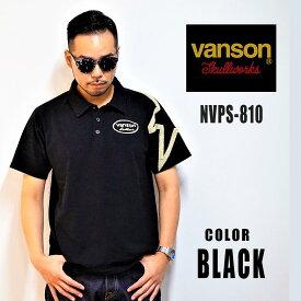 VANSON バンソン NVPS-810 ポロシャツ ショルダー・ワンスター  半袖 ブラック