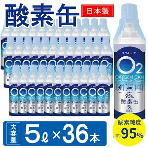【36本セット】酸素缶 5L 日本製 東亜産業 濃縮酸素 酸素かん 携帯酸素スプレー 酸素ボンベ 携帯酸素 携帯酸素缶 登山 高濃度酸素【送料無料】