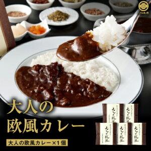 【自宅用】京の七味と5 種のスパイス「大人の欧風カレー」5個セット レトルトカレー レトルト 牛肉 黒毛和牛