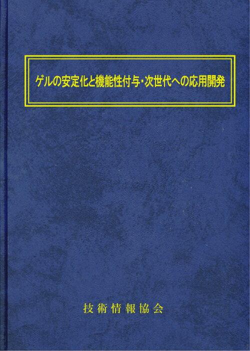ゲルの安定化と機能性付与・次世代への応用開発 (No.1751)