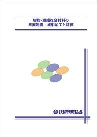 樹脂/繊維複合材料の界面制御、成形加工と評価(No.1928-B)