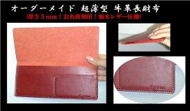 【オーダーメイド】超薄型牛革長財布 (栃木レザー仕様 革色 : レッド)