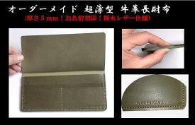 【オーダーメイド】超薄型牛革長財布(栃木レザー仕様 革色 : モスグリーン)