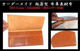 【オーダーメイド】超薄型牛革長財布(栃木レザー仕様 革色 : ブラウン)