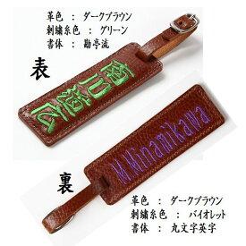 剣道 ネームタグ ネームプレート イタリアンレザー 両面刺繍タイプ ネームタグ