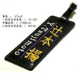 剣道 ネームプレート ネームタグ イタリアンレザー 牛革片面2行刺繍 ネームタグ ゴルフ