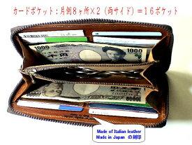あなた様仕様 イタリアンレザー(総革仕様) ラウンドファスナー長財布【(オーダーメイド)ご希望の革色、ファウスナー、糸色で製作致します。】