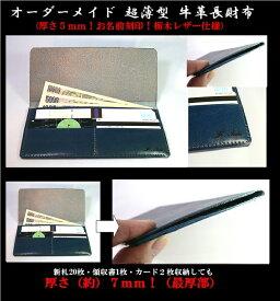 【オーダーメイド】超薄型牛革長財布(栃木レザー仕様 革色 : ネイビーブルー(紺))