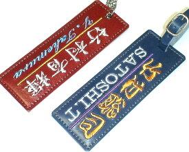 剣道 ネームプレート ネームタグ 片面2行刺繍 牛革刺繍ネームプレート 栃木レザー仕様 ネームタグ