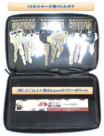【オーダーメイド】18連フック付き牛革キーケースお名前刻印 OK!!【 栃木レザー仕様 】送料無料!