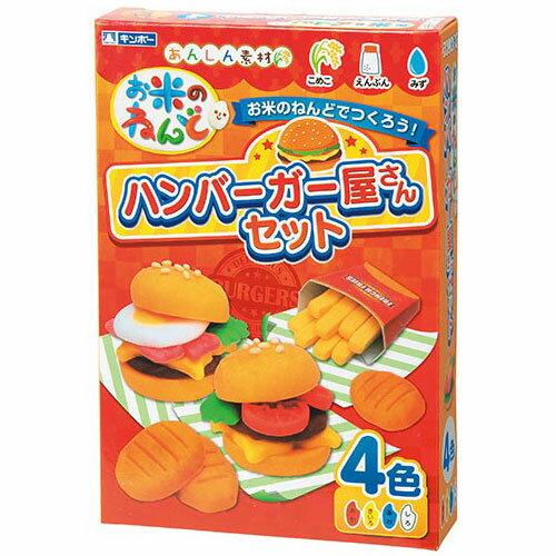 お米のねんど ハンバーガー屋さんセット