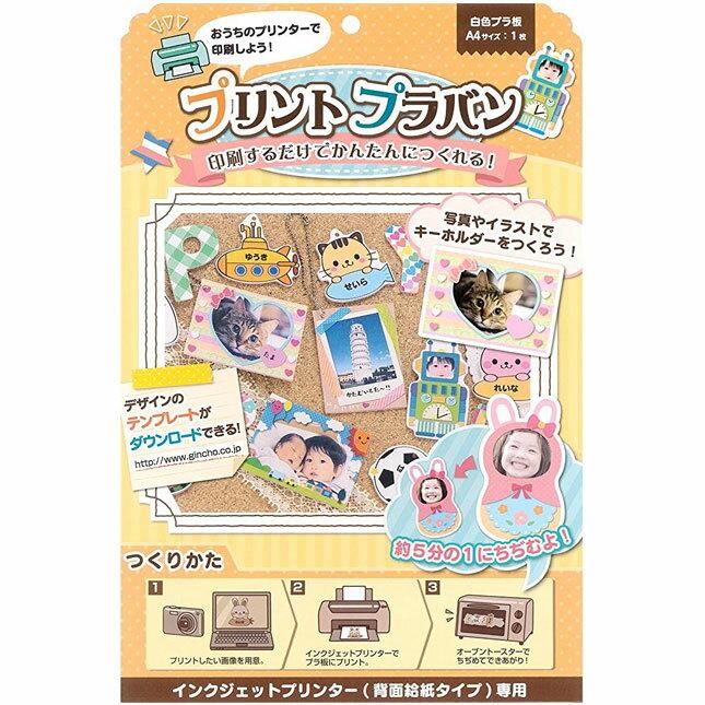【メール便30】プリントプラ板 A4サイズ 10個セット