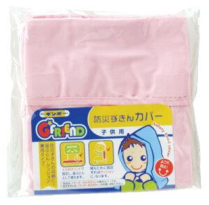 【メール便12】防災ずきんカバー
