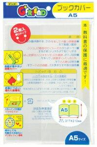 【メール便1】ブックカバーA5 (2枚入)