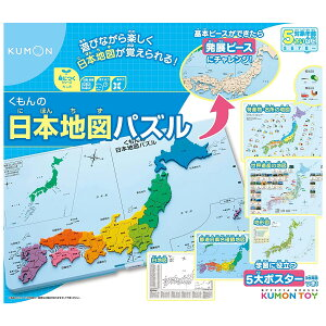 PN-32 くもんの日本地図パズル くもん出版