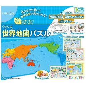 PN-21 くもんの世界地図パズル くもん出版