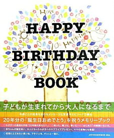 HAPPY BIRTHDAY BOOK / 自由国民社