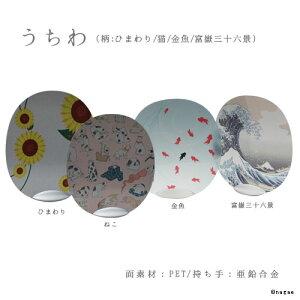 ひまわり/猫/金魚/富嶽三十六景solanos
