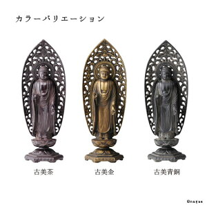 阿弥陀如来15cm高岡銅器の本格金属仏像いぬ・いのしし年生まれのお守り本尊
