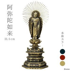 阿弥陀如来立像23.5cm高岡銅器の本格金属仏像