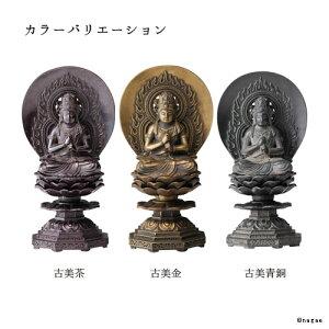 大日如来15cm高岡銅器の本格金属仏像ひつじ・さる年生まれのお守り本尊