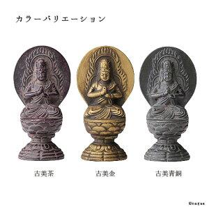 大日如来7cm高岡銅器の本格金属仏像ひつじ・さる年生まれのお守り本尊10P01Sep13