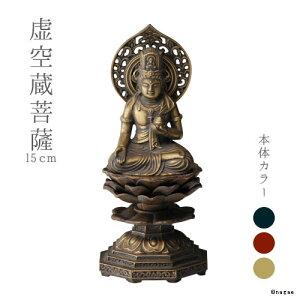 虚空蔵菩薩菩薩15cm高岡銅器の本格金属仏像うし・とら年生まれのお守り本尊