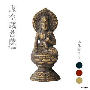 虚空蔵菩薩7cm高岡銅器の本格金属仏像うし・とら年生まれのお守り本尊10P01Sep13