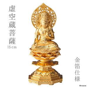 【金箔仕様】虚空蔵菩薩15cm高岡銅器の本格金属仏像うし・とら年生まれのお守り本尊10P01Sep13