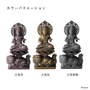文殊菩薩15cm高岡銅器の本格金属仏像うさぎ年生まれのお守り本尊