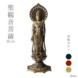 聖観音菩薩36cm高岡銅器の本格金属仏像