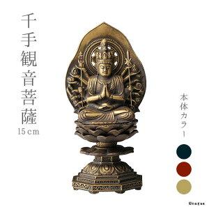 千手観音菩薩15cm高岡銅器の本格金属仏像ねずみ年生まれのお守り本尊