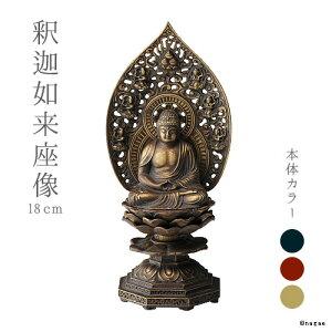 釈迦如来座像18cm高岡銅器の本格金属仏像