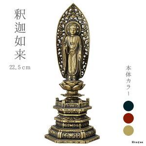 釈迦如来立像22.5cm高岡銅器の本格金属仏像