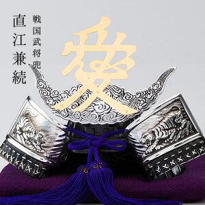 直江インテリア鋳造兜