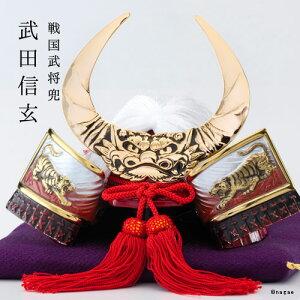 武田インテリア鋳造兜