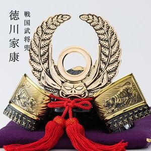 徳川インテリア鋳造兜