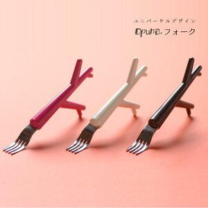 opuna-オプナ-【フォーク】持ち方フリーなユニバーサルデザイン