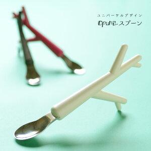 opuna-オプナ-【スプーン】持ち方フリーなユニバーサルデザイン