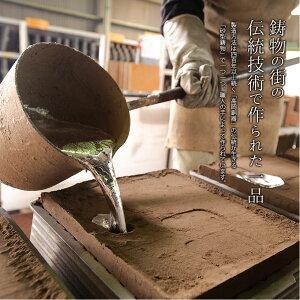 鋳物の町の伝統技術で作られた一品