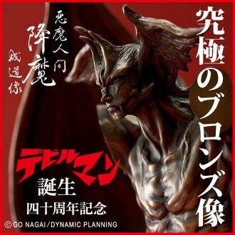 Bronze Statue 'Devil Man - Gouma Jyoudou Zou'