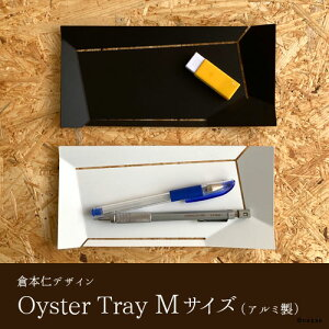 【父の日ギフト】アルミトレ− Oyster Tray M 実用的 プレゼント 倉本仁 デザイン ステーショナリー 文具 雑貨 シンプル おしゃれ トレー 皿 日本製 ブラック ホワイト おしゃれ シンプル イ