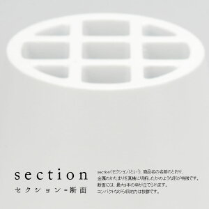 section傘立て