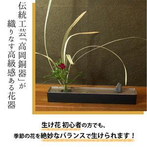 伝統工芸「高岡銅器」が織りなす高級感ある花器