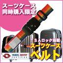 【スーツケース同時購入者限定!】【送料無料】TSAロック搭載!スーツケースベルト 格安 バックル式・トランクベルト …