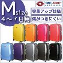 容量マチアップ最大59リットル/スーツケース キャリーバッグ・Mサイズ(中型)4日 5日 6日 かわいいTSAロック 超軽量 容量 アップ 拡張 ダブルファスナー エンボス キャリーケース 旅行かばん