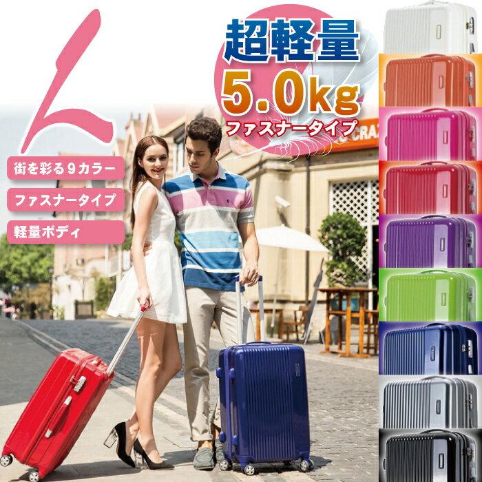 【タイムセール!Lサイズで3980円!】スーツケース 大型/Lサイズ 軽量 大容量 3泊 4泊 5泊 6泊 かわいい おしゃれ 大型 TSAロックキャリーバック キャリーケース