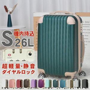一部予約販売[56%OFF+クーポン発行中]機能性をさらにアップ〜おしゃれ女性必見!スーツケース 機内持ち込み キャリーケース キャリーバッグ かわいい ダブルキャスター BASILO-019 S SSサイズ 軽