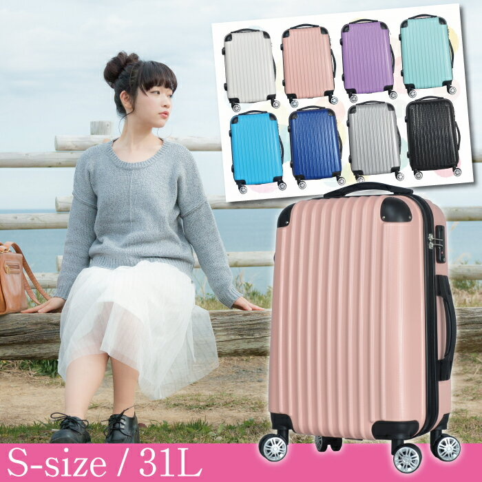 キャリーバッグ スーツケース かわいい Sサイズ 小型 軽量 丈夫 ファスナータイプ TSAロック ダブルキャスター BASILO-019