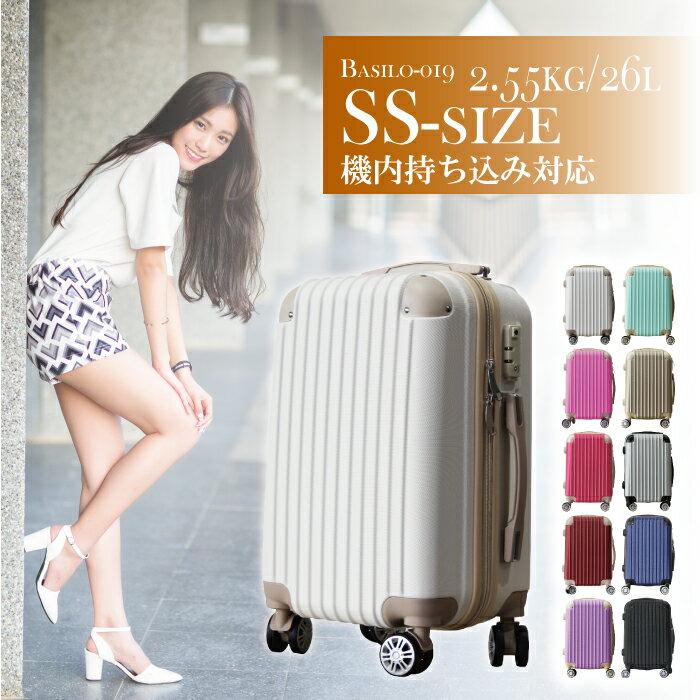 キャリーケース スーツケース キャリーバッグ SSサイズ 機内持ち込み かわいい TSAロック ダイヤルロック ダブルキャスター BASILO-019